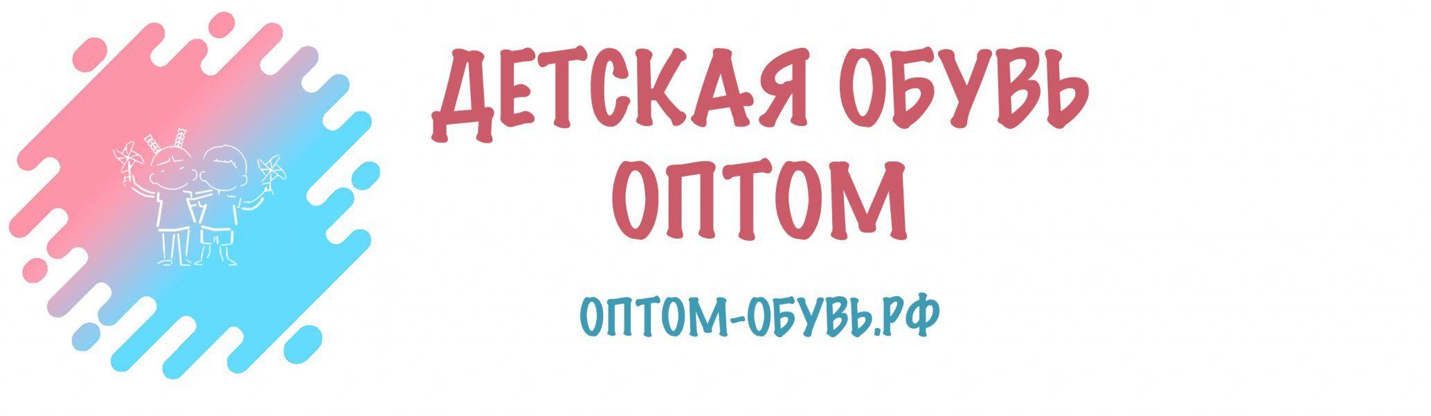оптом-обувь.рф
